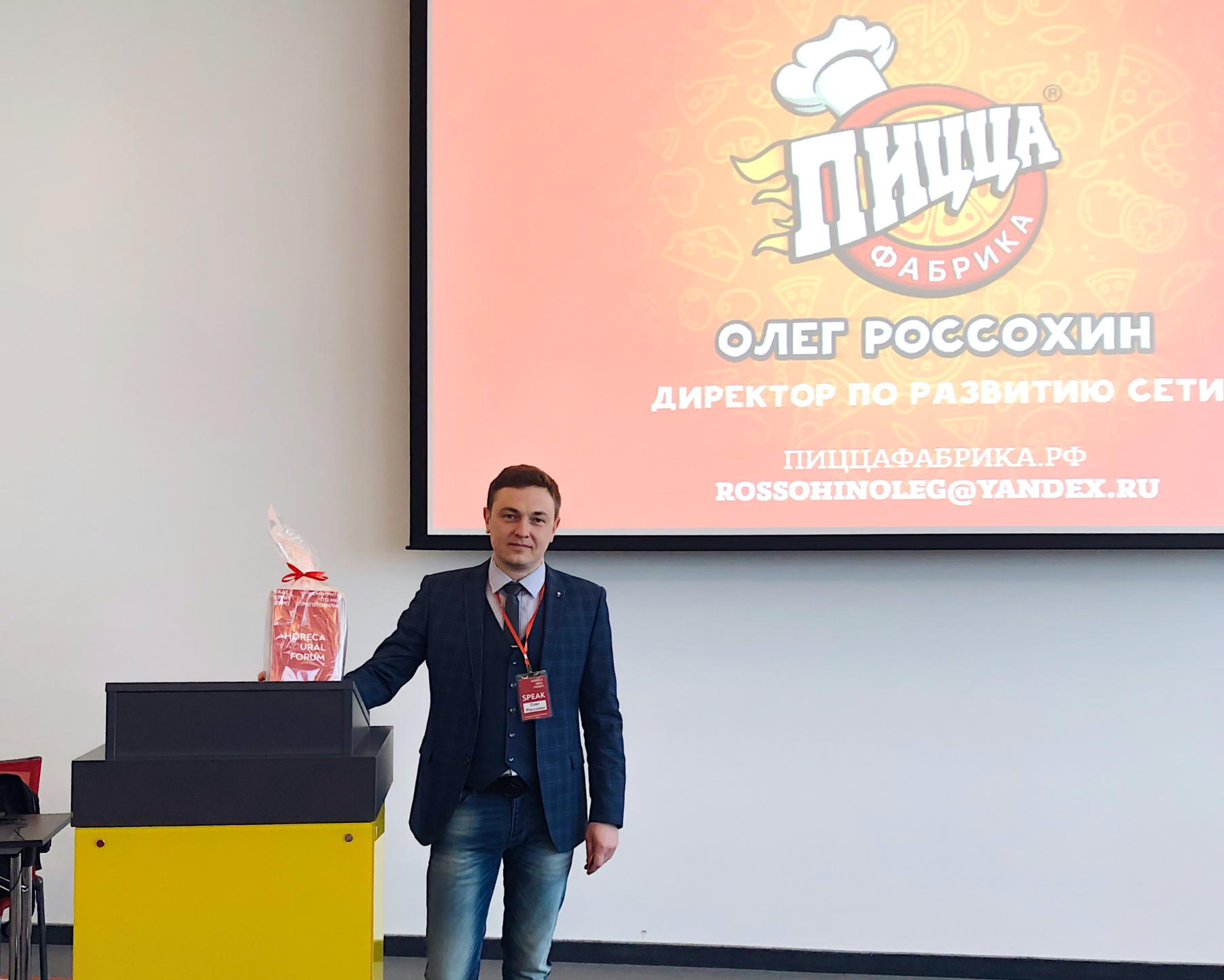 Директор по развитию Олег Россохин на конференции