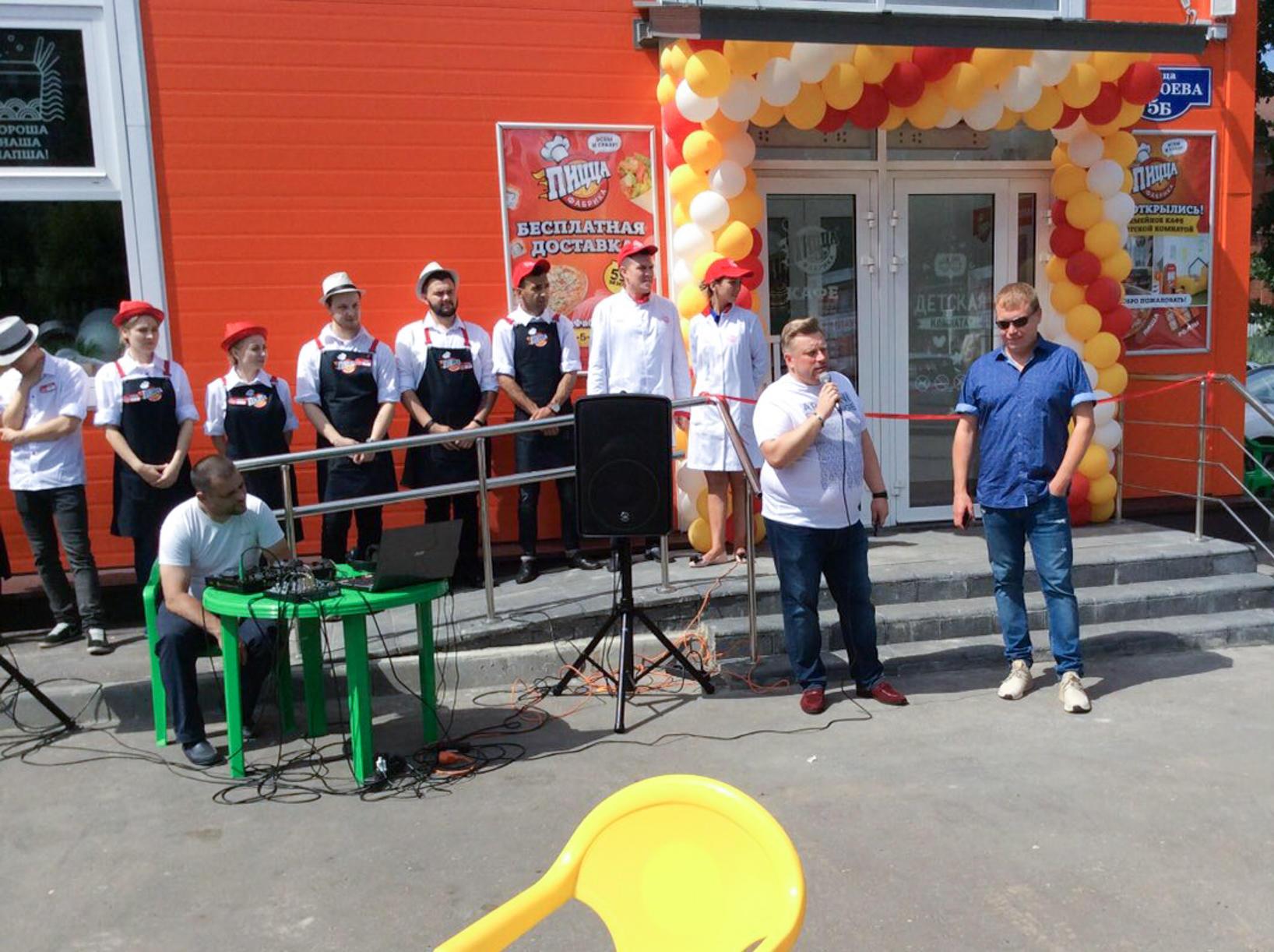 Открытие ПиццаФабрика Тверь
