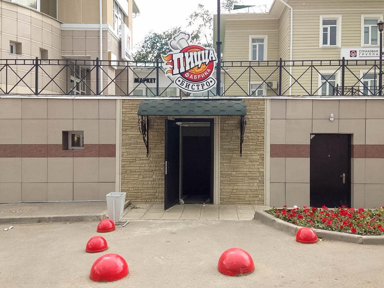 Вход в семейный ресторан - 2011 год