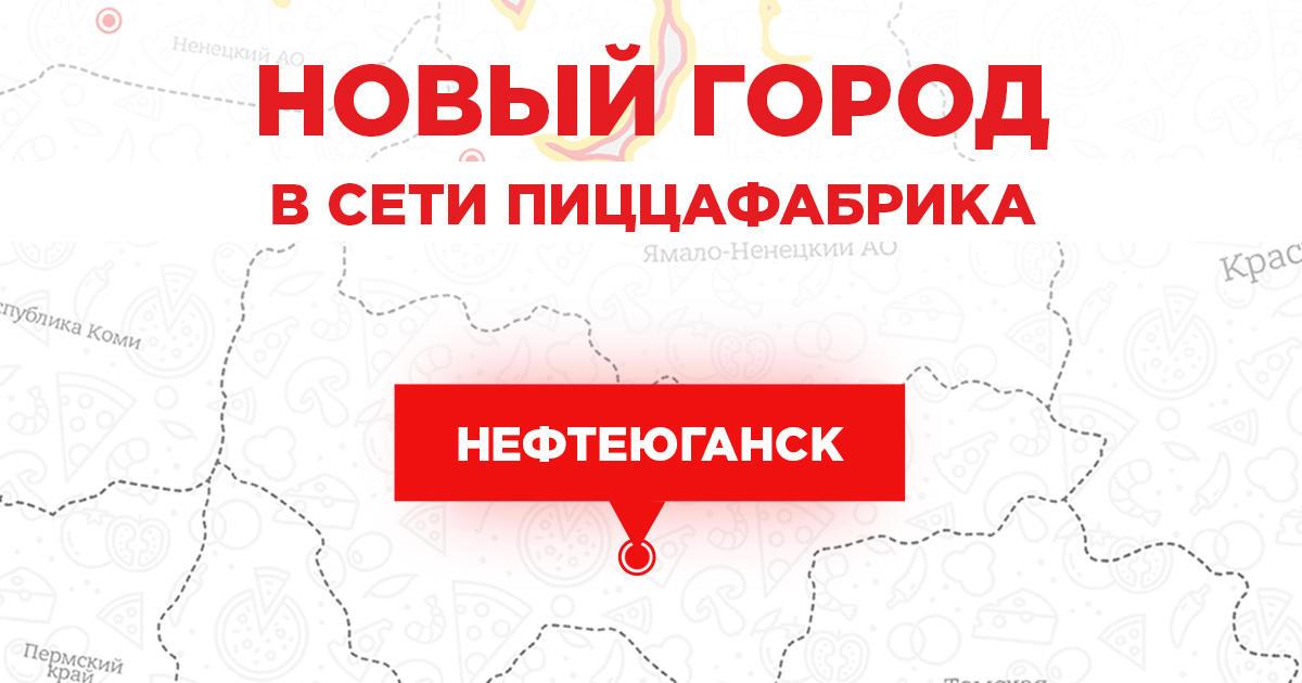 Нефтеюганск - новый город в сети ПиццаФабрики