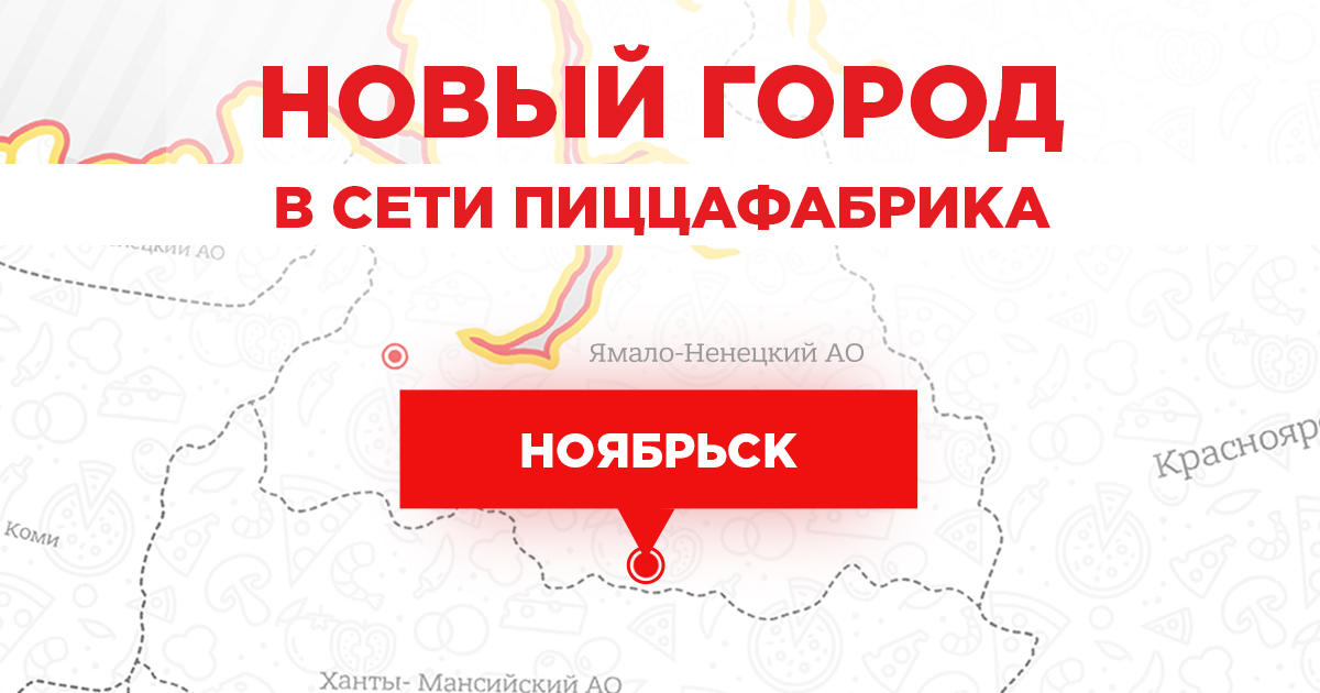 Ноябрьск на карте ПиццаФабрики