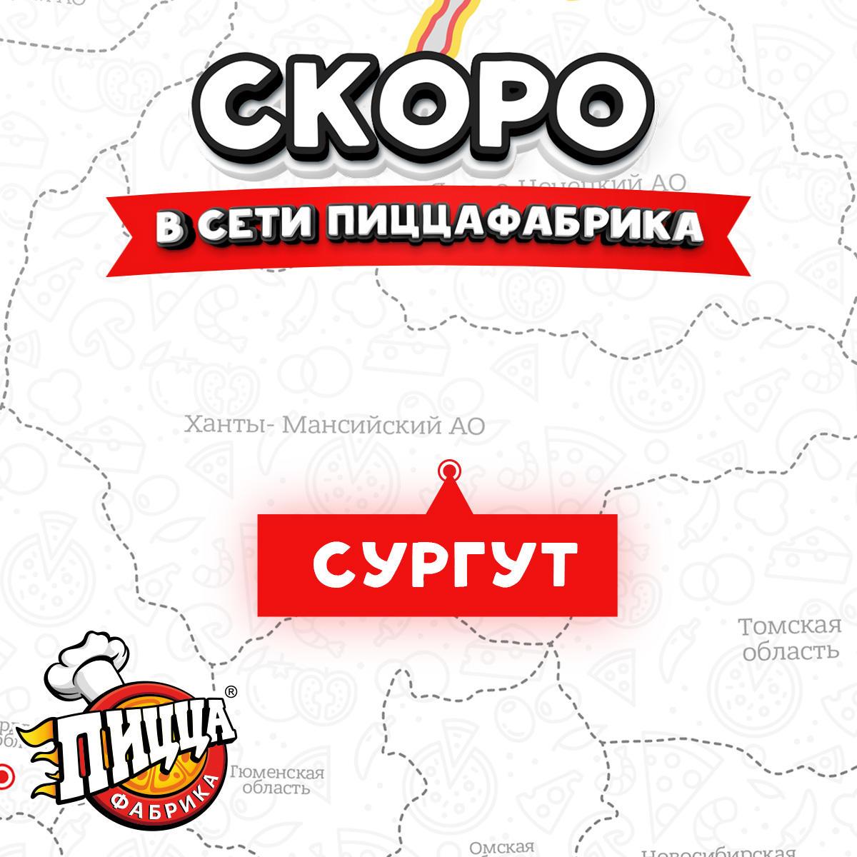 Сургут = новый город ПиццаФабрики
