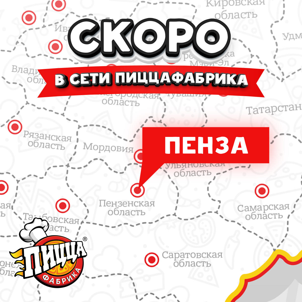 Пенза - новый город на карте ПиццаФабрики